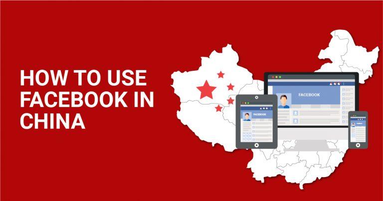 كيفية استخدام فيسبوك في الصين