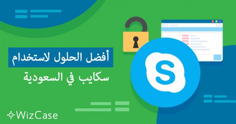 أفضل الحلول لاستخدام سكايب في السعودية