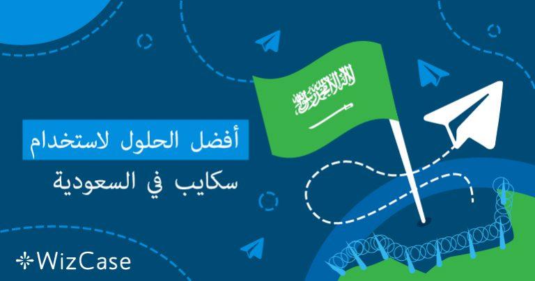 كيفية استخدام تليغرام في السعودية
