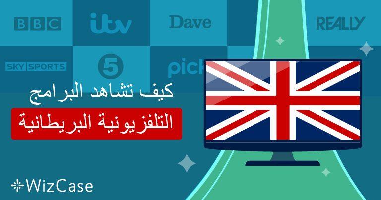 كيف تشاهد البرامج التلفزيونية البريطانية