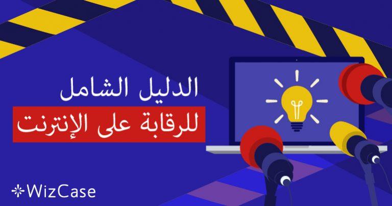 الدليل الشامل للرقابة على الإنترنت