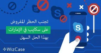 تجنب الحظر المفروض على سكايب في الإمارات بهذا الحل السهل Wizcase
