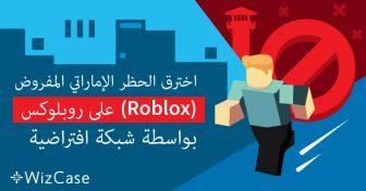 اخترق الحظر الإماراتي المفروض على روبلوكس (Roblox) بواسطة شبكة افتراضية Wizcase