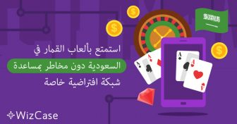 استمتع بألعاب القمار في السعودية دون مخاطر بمساعدة شبكة افتراضية خاصة Wizcase