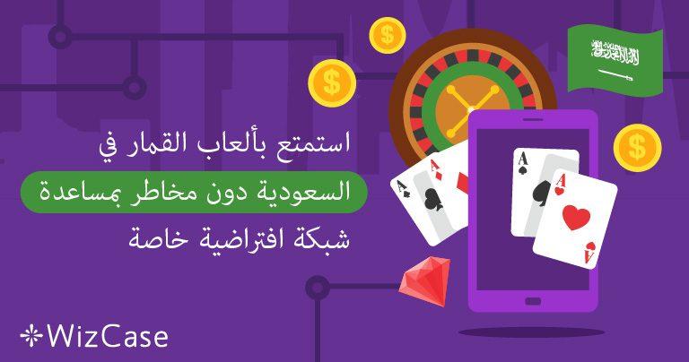 استمتع بألعاب القمار في السعودية دون مخاطر بمساعدة شبكة افتراضية خاصة
