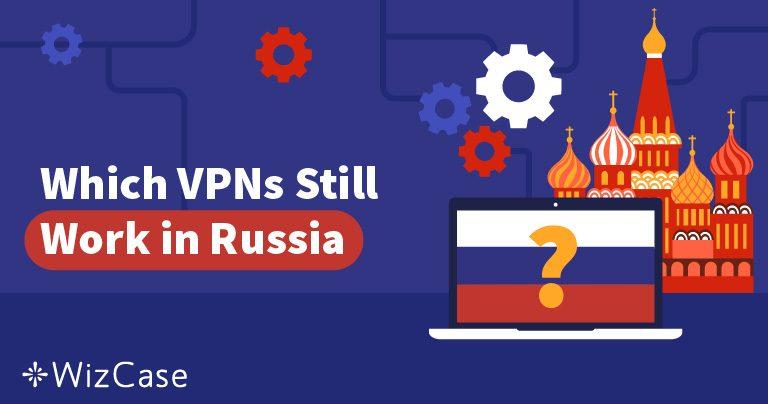 منعت روسيا 50 VPN – فأي شبكات VPN لا زالت تعمل هناك الآن؟
