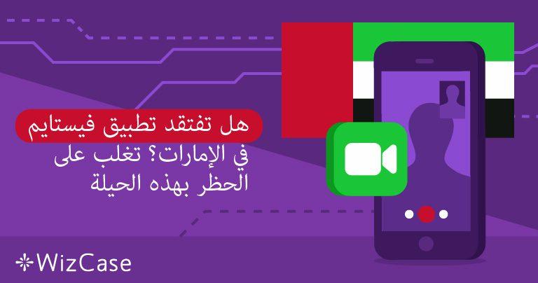 هل تفتقد تطبيق فيستايم في الإمارات؟ تغلب على الحظر بهذه الحيلة