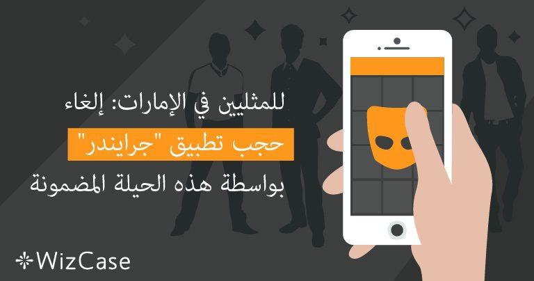 """للمثليين في الإمارات: إلغاء حجب تطبيق """"جرايندر"""" بواسطة هذه الحيلة المضمونة"""