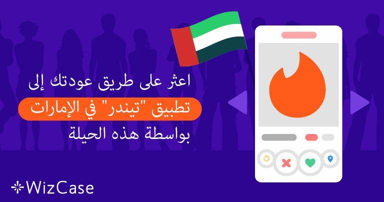 """اعثر على طريق عودتك إلى تطبيق """"تيندر"""" في الإمارات بواسطة هذه الحيلة"""