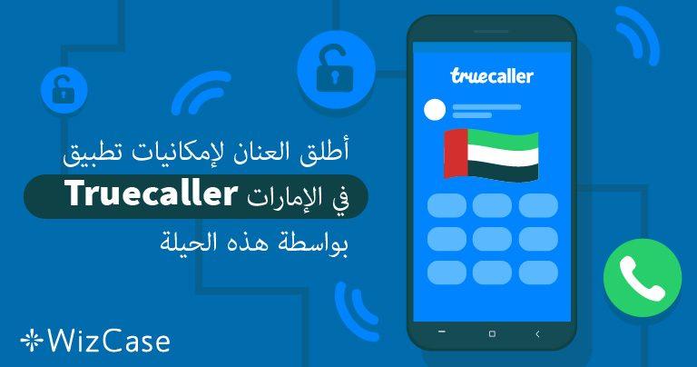 أطلق العنان لإمكانيات تطبيق Truecaller في الإمارات بواسطة هذه الحيلة