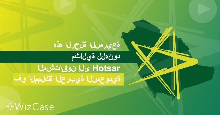 كيفية مشاهدة Hotstar في السعودية Wizcase