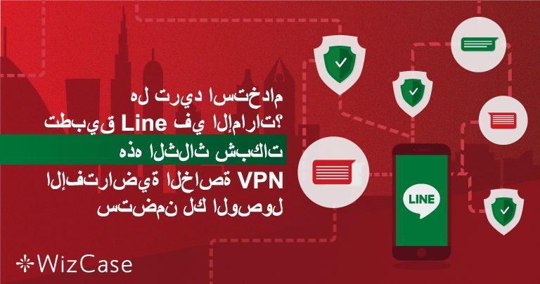 كيفية إلغاء حظر تطبيق Line في الإمارات العربية المتحدة